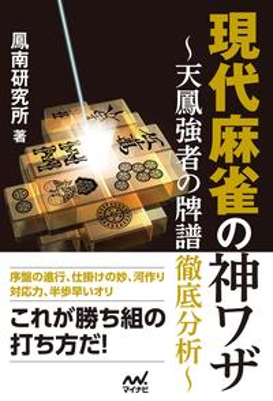 現代麻雀の神ワザ 〜天鳳強者の牌譜徹底分析〜
