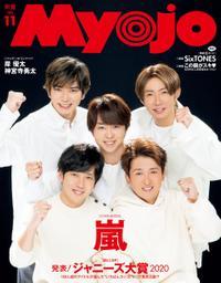 Myojo 2020年11月号【無料試し読み版】