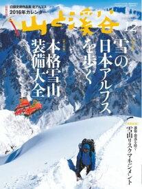 月刊山と溪谷 2015年12月号2015年12月号【電子書籍】
