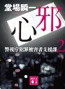 邪心 警視庁犯罪被害者支援課2【電子書籍】[ 堂場瞬一 ]