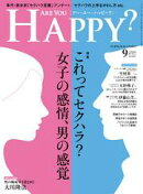 Are You Happy? (アーユーハッピー) 2018年 9月号