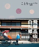 ことりっぷ 飛騨高山・白川郷【2020年版】