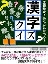 アタマがよくなる漢字クイズ【電子書籍】[ 小森豪人 ]