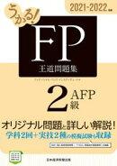うかる! FP2級・AFP 王道問題集 2021-2022年版