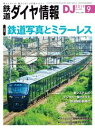 鉄道ダイヤ情報2019年9月号【電子書籍】[ 鉄道ダイヤ情報編集部 ]