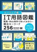 IT用語図鑑[エンジニア編] 開発・Web制作で知っておきたい頻出キーワード256
