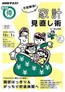NHK まる得マガジン 不安解消! 家計見直し術 2018年12月/2019年1月[雑誌]