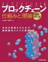ブロックチェーン 仕組みと理論 増補改訂版【電子書籍】[ 赤羽喜治 ]