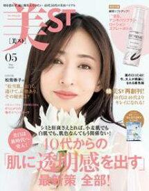 美ST 2020年5月号【電子書籍】