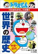 ドラえもんの社会科おもしろ攻略 日本を変えた世界の歴史[中世〜近代]