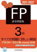 うかる! FP3級 速攻問題集 2021-2022年版