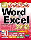 今すぐ使えるかんたん Word & Excel 2019