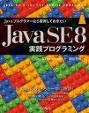 Javaプログラマーなら習得しておきたい Java SE 8 実践プログラミング【電子書籍】[ Cay S. Horstmann ]