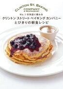 クリントンストリートベイキングカンパニーとびきりの朝食レシピ