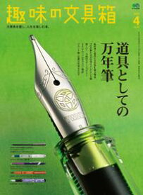 趣味の文具箱 2021年4月号 Vol.57【電子書籍】