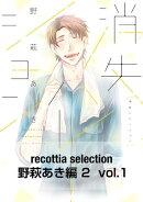 recottia selection 野萩あき編2 vol.1
