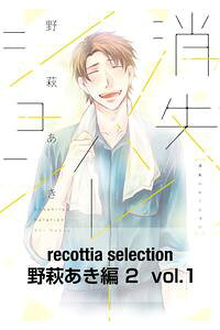 recottiaselection野萩あき編2vol.1