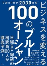 日経BP総研2030展望 ビジネスを変える100のブルーオーシャン【電子書籍】