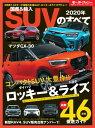 ニューモデル速報 統括シリーズ 2020年 国産&輸入SUVのすべて【電子書籍】[ 三栄 ]