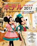 東京ディズニーリゾート ホテルガイドブック 2017