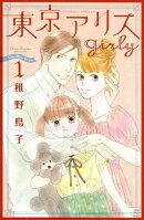 東京アリス girly(1)
