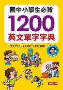 國中小學生必背1200英文單字字典(附MP3)