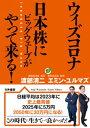 ウィズコロナ 日本株にビッグウェーブがやって来る!【電子書籍】[ 渡部清二 ]