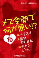 メス全開で何が悪い!? vol.10〜パイズリ、監禁おじさん、チカンごっこ〜