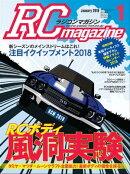 RCmagazine 2018年1月号