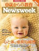 ニューズウィーク日本版別冊 特別編集 0歳からの教育 発達編「心と体、成長の秘密」(メディアハウスムック)