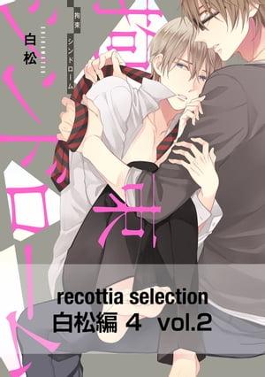 recottia selection 白松編4 vol.2【電子書籍】[ 白松 ]