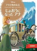 アナと雪の女王 じょおうに なった アナ