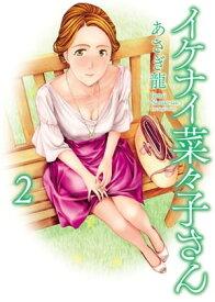イケナイ菜々子さん2巻【電子書籍】[ あさぎ龍 ]