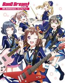 BanG Dream! バンドリ! 5th Anniversaryメモリアルブック【電子書籍】[ 電撃G'sマガジン編集部 ]