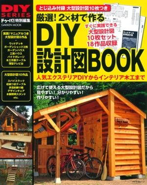 厳選! 2×材で作るDIY設計図BOOK【電子書籍】