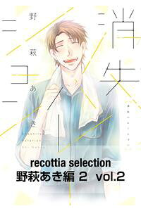 recottiaselection野萩あき編2vol.2
