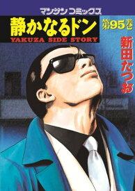 静かなるドン(95)【電子書籍】[ 新田たつお ]