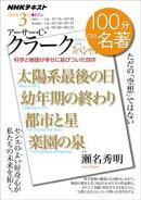 NHK 100分 de 名著 『アーサー・C・クラーク スペシャル』 2020年3月[雑誌]