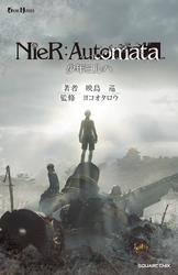 小説NieR:Automata(ニーアオートマタ) 少年ヨルハ