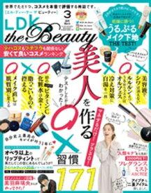 LDK the Beauty (エル・ディー・ケー ザ ビューティー)2019年3月号【電子書籍】[ LDK the Beauty編集部 ]