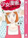 少女漫画のせいだからっ 4【電子書籍】[ きら ]