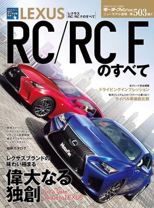 ニューモデル速報 第503弾 レクサスRC/RC Fのすべて【電子書籍】[ 三栄書房 ]