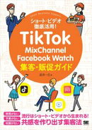TikTok・MixChannel・Facebook Watch集客・販促ガイド