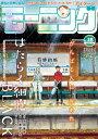 モーニング2019年28号 [2019年6月13日発売]【電子書籍】[ モーニング編集部 ]