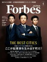 ForbesJapan 2015年4月号【電子書籍】[ atomixmedia Forbes JAPAN編集部 ]