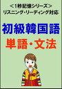 初級韓国語:2000単語・文法(リスニング・リーディング対応、TOPIK初級レベル)1秒記憶シリーズ【電子書籍】[ 語学研究会 ]