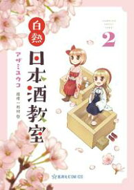 白熱日本酒教室(2)【電子書籍】[ アザミユウコ ]