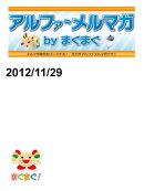 アルファメルマガ by まぐまぐ!2012/11/29号