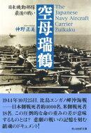 空母瑞鶴ーー日米機動部隊最後の戦い