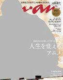 anan (アンアン) 2017年 12月6日号 No.2080 [人生を変えるアニメ]
